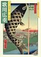 歌川広重 傑作浮世絵コレクション 日本の原風景を描いた俊才絵師