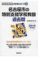 名古屋市の特別支援学校教諭 過去問 2018 教員採用試験過去問シリーズ12