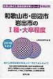 和歌山県の公務員試験対策シリーズ 和歌山市・田辺市・岩出市の1種・大卒程度 2018