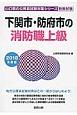 山口県の公務員試験対策シリーズ 下関市・防府市の消防職上級 2018