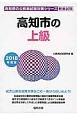 高知県の公務員試験対策シリーズ 高知市の上級 2018