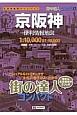 街の達人コンパクト 京阪神 便利情報地図