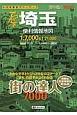 街の達人7000 でっか字 埼玉 便利情報地図<3版>