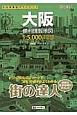 街の達人 大阪 便利情報地図