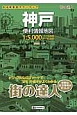 街の達人 神戸 便利情報地図