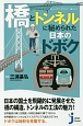 びっくり!すごい!美しい! 「橋」と「トンネル」に秘められた日本のドボク びっくり!すごい!美しい!