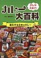 みんな大好き!カレー大百科 進化する日本のカレー