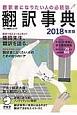 翻訳事典 2018
