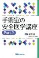 手術室の安全医学講座 (2)