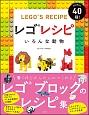 レゴレシピ いろんな動物 ANIMAL40種!