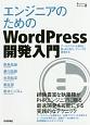 エンジニアのためのWordPress開発入門 Engineer's Library