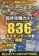 ゲーム攻略大全 ポケットモンスターサン・ムーン最終攻略ガイド (6)