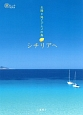 太陽とグルメの島 シチリアへ 旅のヒントBOOK