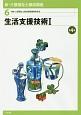 生活支援技術1<第4版> 新・介護福祉士養成講座6
