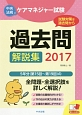 ケアマネジャー試験 過去問解説集 2017