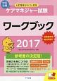 ケアマネジャー試験ワークブック 2017