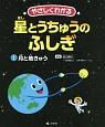 やさしくわかる星とうちゅうのふしぎ 月と地きゅう (1)