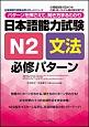 日本語能力試験 N2 文法 必修パターン パターンを押さえて、解き方まるわかり