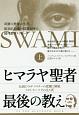 ヒマラヤ聖者 最後の教え(上) 伝説のヨガ・マスターの覚醒と解脱 スワミ・ラーマその生と死