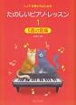 しってる曲からはじめる たのしいピアノ・レッスン 5音の音域 (1)