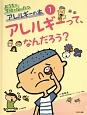 おうちで学校で役にたつアレルギーの本 アレルギーって、なんだろう? (1)