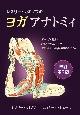 レスリー・カミノフのヨガアナトミィ ポーズ・動き・呼吸テクニックとフルカラー解剖学図解