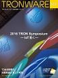 TRONWARE TRON&IoT技術情報マガジン(163)