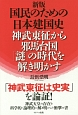 国民のための日本建国史<新版> 神武東征から邪馬台国 「謎」の時代を解き明かす