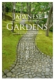 日本庭園<日英対訳版> 箱根美術館、桂離宮に学ぶ美の源流