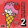 DJフクタケ選曲&監修 トイキャラポップ・コレクション VOL.2 <ファンシー&カワイイ編>