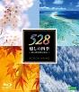 ACOON HIBINO/癒しの四季 ~愛の周波数528Hz~