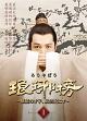 琅邪榜(ろうやぼう)~麒麟の才子、風雲起こす~ Blu-ray BOX1