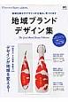 地域ブランドデザイン集 別冊Discover Japan_LOCAL 地域を動かすデザインの仕組み、見つけます