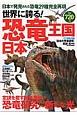 世界に誇る!恐竜王国 日本 新発見続々!恐竜研究に新たな光