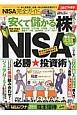 NISA完全ガイド 完全ガイドシリーズ169