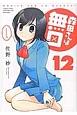 森田さんは無口 (12)