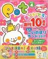 ポット 2017.4 CD-ROM付