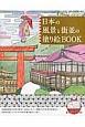 日本の風景と街並の塗り絵BOOK