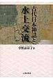 古代日本神話と水上交流