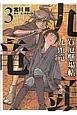 買厄懸場帖 九頭竜 KUZURYU (3)