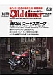 別冊Old-timer 動力付き旧式二輪車生活・応援雑誌(24)