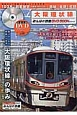 大阪環状線 みんなの鉄道DVD BOOKシリーズ