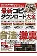 最新・コピー&ダウンロード大全 2017