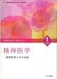 精神保健福祉士 養成セミナー<第6版> 精神医学-精神疾患とその治療 (1)