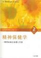 精神保健福祉士 養成セミナー<第6版> 精神保健学-精神保健の課題と支援 (2)