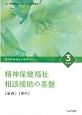 精神保健福祉士 養成セミナー<第6版> 精神保健福祉 相談援助の基盤 [基礎][専門] (3)