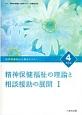 精神保健福祉士 養成セミナー<第6版> 精神保健福祉の理論と相談援助の展開1 (4)