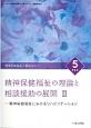 精神保健福祉士 養成セミナー<第6版> 精神保健福祉の理論と相談援助の展開2 (5)