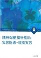 精神保健福祉士 養成セミナー<第6版> 精神保健福祉援助実習指導・現場実習 (8)