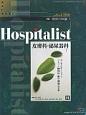 Hospitalist 4-4 特集:他科の知識1 皮膚科・泌尿器科